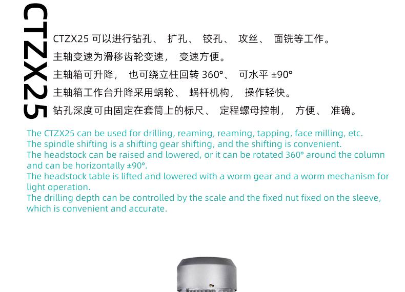 CTZX25詳情頁_01.jpg