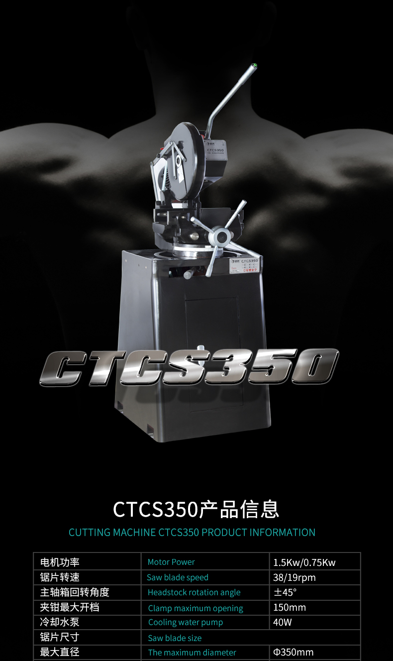 CYCS350切割機英文_01.jpg