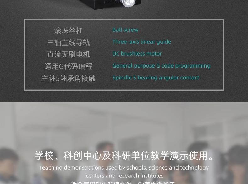 小黃蜂CNC英文_03.jpg