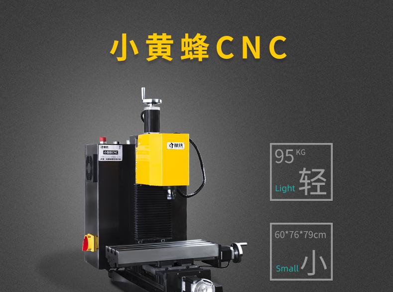 小黃蜂CNC英文_02.jpg