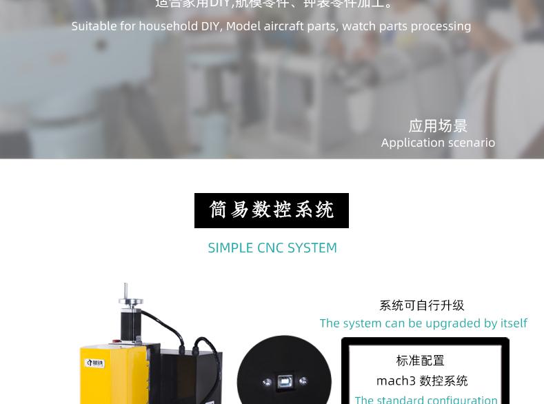 小黃蜂CNC英文_04.jpg